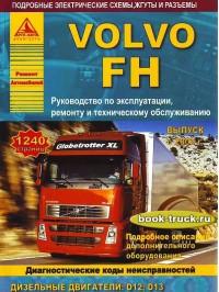 Руководство по ремонту и эксплуатации Volvo FH с 2002 года выпуска