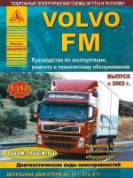 Руководство по ремонту и эксплуатации грузовиков Volvo FM с 2002 года выпуска