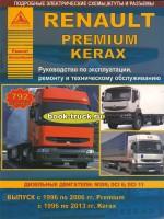Руководство по ремонту грузовика Renault Premium / Kerax