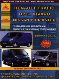 Руководство по ремонту и эксплуатации Renault Trafic / Opel Vivaro / Nissan Primastar с 2001 года выпуска (+ рестайлинг 2006г