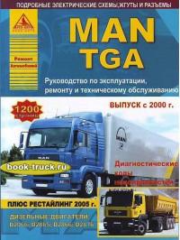 Руководство по ремонту и эксплуатации MAN TGA с 2000 года выпуска (рестайлинг 2005 г