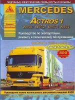 Руководство по ремонту и эксплуатации Mercedes Actros с 1996 по 2003 год выпуска