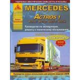 Руководство по ремонту и эксплуатации Mercedes Actros с 1996 по 2003 год выпуска.
