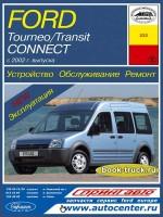 Руководство по ремонту и эксплуатации грузовика Ford Tourneo / Transit Connect с 2002 года выпуска