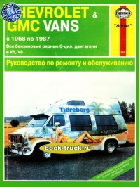 Руководство по ремонту и эксплуатации грузовика Chevrolet / GMC Vans с 1968 по 1987 год выпуска