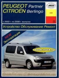 Руководство по ремонту и эксплуатации грузовика Citroen Berlingo / Peugeot Partner с 2002 по 2008 год выпуска