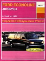 Руководство по ремонту и эксплуатации грузовика Ford Econoline с 1962 по 1992 год выпуска
