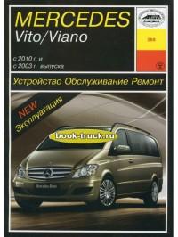Руководство по ремонту грузовиков Mercedes Vito / Viano c 2003 года выпуска