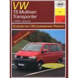 Руководство по ремонту и эксплуатации Volkswagen Multivan / Т5 / Transporter с 2009 года выпуска.