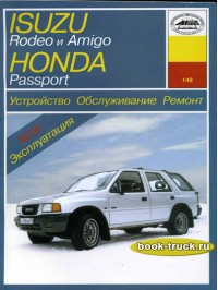 Руководство по ремонту и эксплуатации Isuzu Rodeo / Amigo / Honda Passport с 1989 по 1997 год выпуска