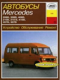 Руководство по ремонту грузовиков Mercedes 207D / 208D / 210D / 307D / 308D / 310D / 408D / 410D  с 1975 по 1993 год
