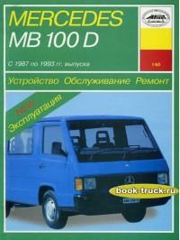 Руководство по ремонту и эксплуатации Mercedes MB 100D с 1987 по 1993 год выпуска