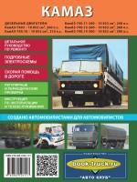 Руководство по ремонту КамАЗ 5320 - 54115