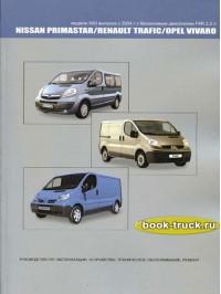 Руководство по ремонту и эксплуатации Renault Trafic / Opel Vivaro / Nissan Primastar с 2004 года выпуска