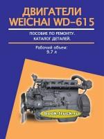 Руководство по ремонту двигателей грузовиков Weichai WD-615