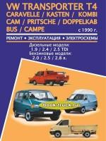 Руководство по ремонту и эксплуатации Volkswagen Transporter T4 / Caravelle / Kasten / Kombi / Cam / Pritsche / Doppelkab / Bus / Campe с 1990 года выпуска