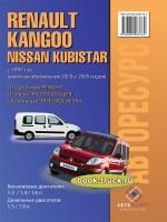Руководство по ремонту и эксплуатации Renault Kangoo / Nissan Kubistar с 1998 года выпуска (рестайлинг 2003 и 2005 годов)