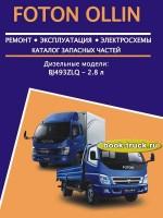 Руководство по ремонту и эксплуатации грузовиков Foton Ollin