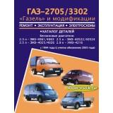 Руководство по ремонту и эксплуатации грузовиков ГАЗ 2705 / 3302 Газель с 1994 года выпуска (+рестайлинг 2003). Каталог деталей.