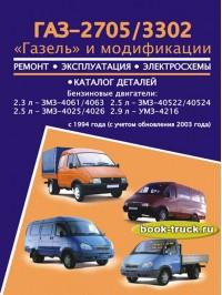 Руководство по ремонту и эксплуатации грузовиков ГАЗ 2705 / 3302 Газель с 1994 года выпуска (+рестайлинг 2003)