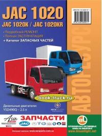 Руководство по ремонту и эксплуатации JAC 1020 / 1020K / JAC 1020KR
