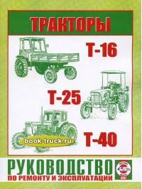 Руководство по ремонту и эксплуатации тракторов Т-16 / Т-25 / Т-40