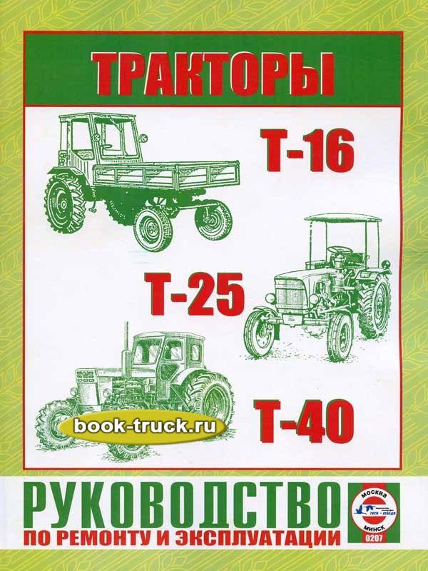 Инструкция к трактору