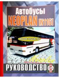 Руководство по эксплуатации Neoplan N116
