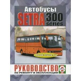 Руководство по ремонту Setra S300.