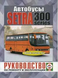 Руководство по ремонту Setra S300