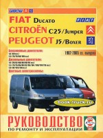 Руководство по ремонту и эксплуатации грузовика Fiat Ducato / Citroen C25 / Jumper / Peugeot J5 / Boxer с 1982 года выпуска