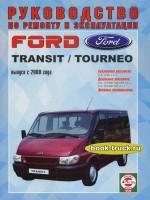 Руководство по ремонту и эксплуатации грузовика Ford Transit с 2000 года выпуска
