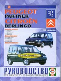 Руководство по ремонту и эксплуатации грузовика Citroen Berlingo / Peugeot Partner с 1996 года выпуска