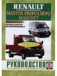 Руководство по ремонту грузовика Renault Mascott с 2004 по 2010 год выпуска