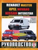 Руководство по ремонту и эксплуатации Renault Master / Opel Movano / Nissan Interstar с 2003 по 2010 год выпуска