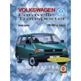 Руководство по ремонту и эксплуатации Volkswagen Transporter / Caravelle с 1990 по 2003 выпуска.