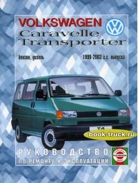 Руководство по ремонту и эксплуатации Volkswagen Transporter / Caravelle с 1990 по 2003 выпуска