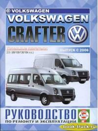 Руководство по ремонту и эксплуатации Volkswagen Crafter с 2006 года выпуска