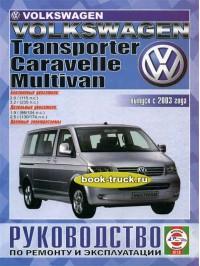 Руководство по ремонту и эксплуатации Volkswagen Transporter / Caravelle / Multivan с 2003 года выпуска