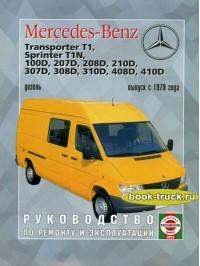 Руководство по ремонту грузовиков Mercedes Sprinter Т1N / Volkswagen Transporter T1