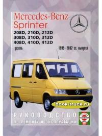 Руководство по ремонту грузовиков Mercedes Sprinter c 1995 по 2002 год выпуска