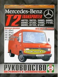 Руководство по ремонту грузовиков Mercedes Transporter T2 с 1975 по 1993 год