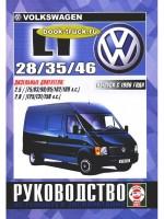 Руководство по ремонту и эксплуатации Volkswagen LT 28 / 35 / 46 с 1996 года выпуска