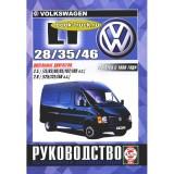 Руководство по ремонту и эксплуатации Volkswagen LT 28 / 35 / 46 с 1996 года выпуска.