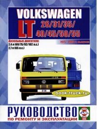 Руководство по ремонту и эксплуатации грузовиков Volkswagen LT 28 / 31 / 35 / 40 / 45 / 50 / 55