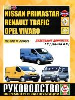 Руководство по ремонту и эксплуатации Renault Trafic / Opel Vivaro / Nissan Primastar с 2001 по 2006 год выпуска