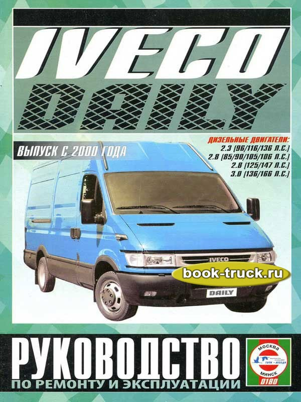 Iveco turbo daily схема