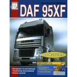 Руководство по эксплуатации, техническому обслуживанию грузовиков DAF 95XF. Каталог деталей