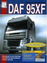 Руководство по эксплуатации, техническому обслуживанию грузовиков DAF 95XF