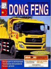 Руководство по эксплуатации, техническому обслуживанию грузовиков Dong Feng С300